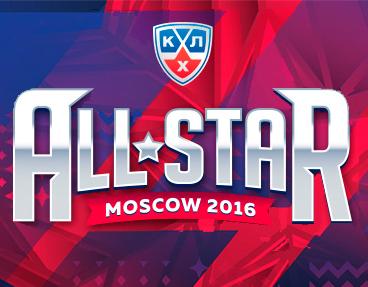 Билеты на Матч Звезд КХЛ 2016