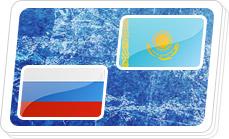 Билеты на хоккей Россия - Казахстан