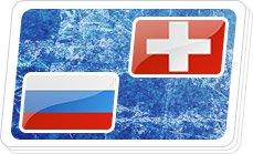Билеты на хоккей Россия Швейцария