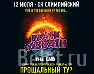 ������� Black Sabbath / ���� ������