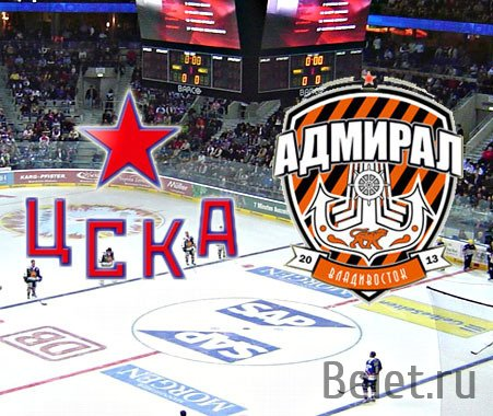 Хоккейный матч ЦСКА-Адмирал