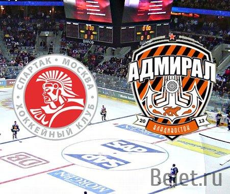 Купить билеты на хоккей Спартак Адмирал