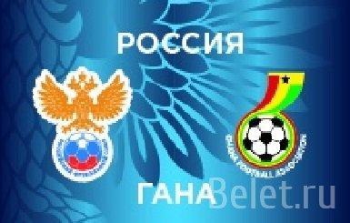 Футбольный матч Россия - Гана