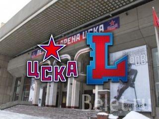 Билеты на хоккей ЦСКА-Лада