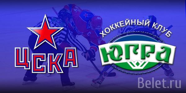 билеты на хоккей ЦСКА Югра