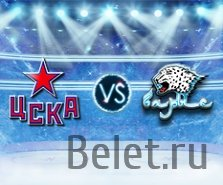 Билеты на хоккей ЦСКА - Барыс 19 ноября 17:00