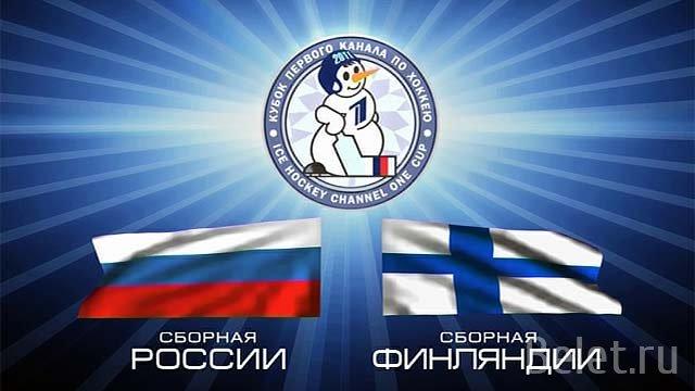 Купить билеты хоккей Россия - Финляндия