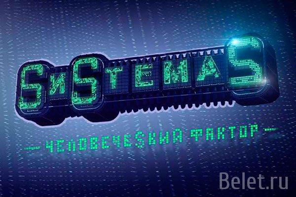 Билеты на шоу «SИSТЕМА2» в цирке братьев Запашных
