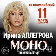 билеты на концерт Ирины Аллегровой