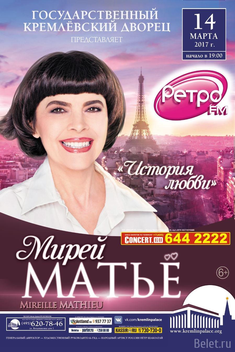 Билеты на концерт Мирей Матьё