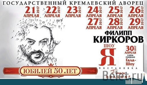 Билеты на концерт Филиппа Киркорова