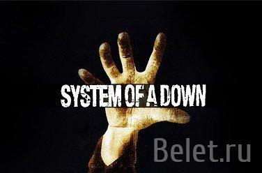 Билеты на концерт System of a Down. 21 июня в Олимпийском!