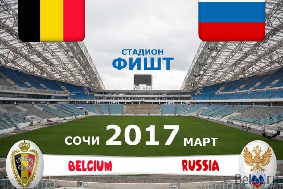 Купить билеты на футбол Россия Бельгия