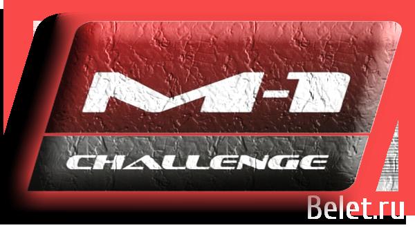 Билеты на M-1 Challenge
