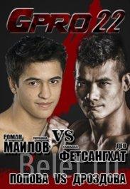Билеты на кикбоксинг и тайский бокс GPRO 22 K-1