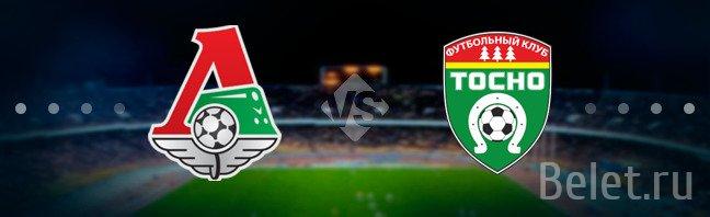 Билеты на футбол Локомотив - Тосно