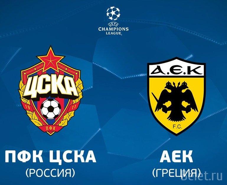 Билеты на футбол ЦСКА - АЕК