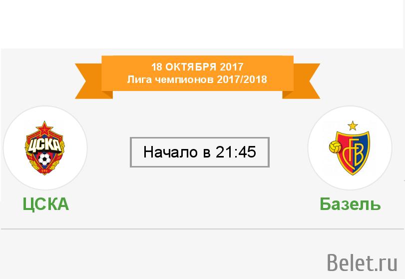 18 октября 21:45 Базель - ЦСКА билеты на футбол