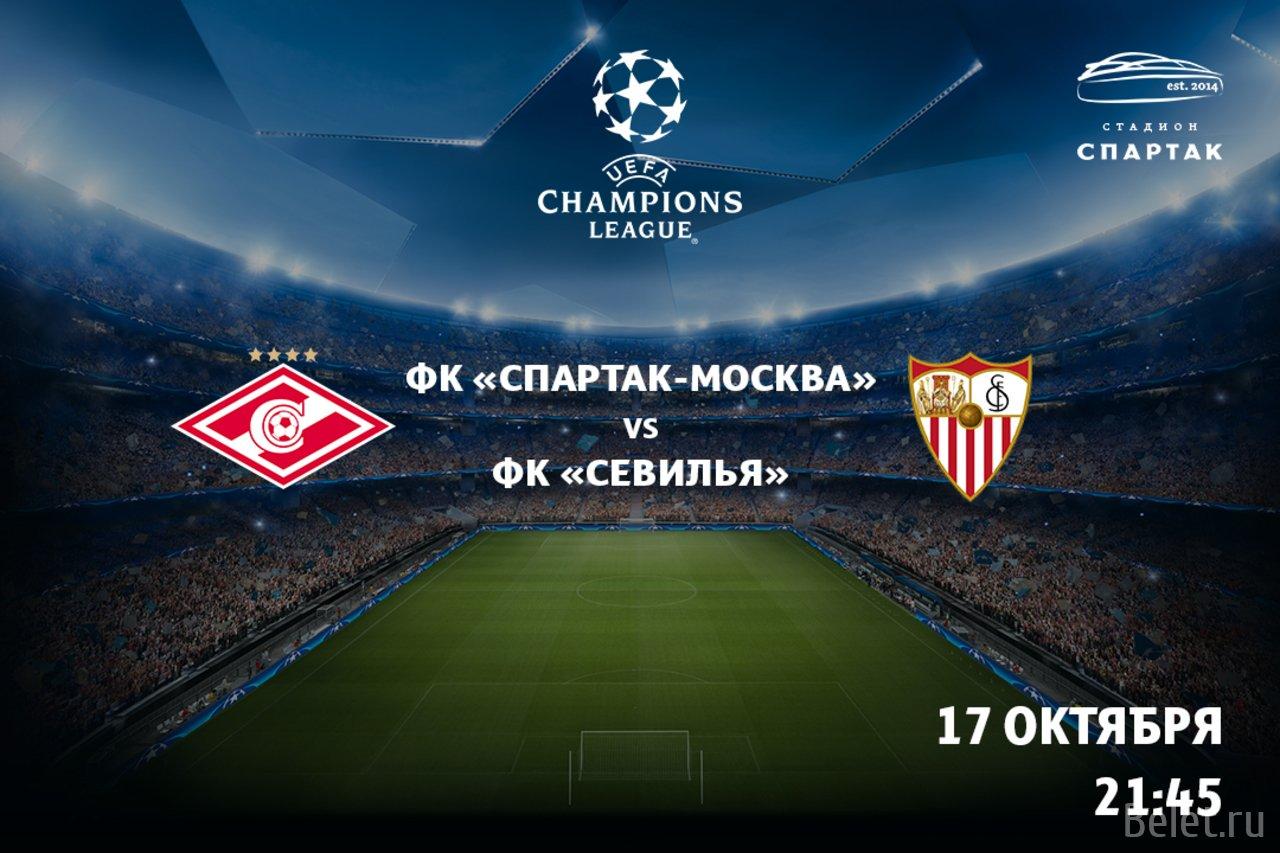 Футбол Спартак - Севилья