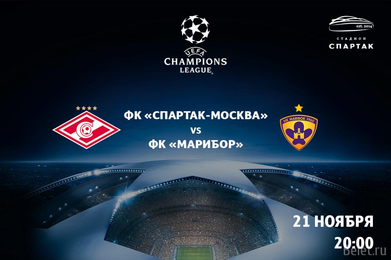 футбол Спартак - Марибор 21 ноября 20:00