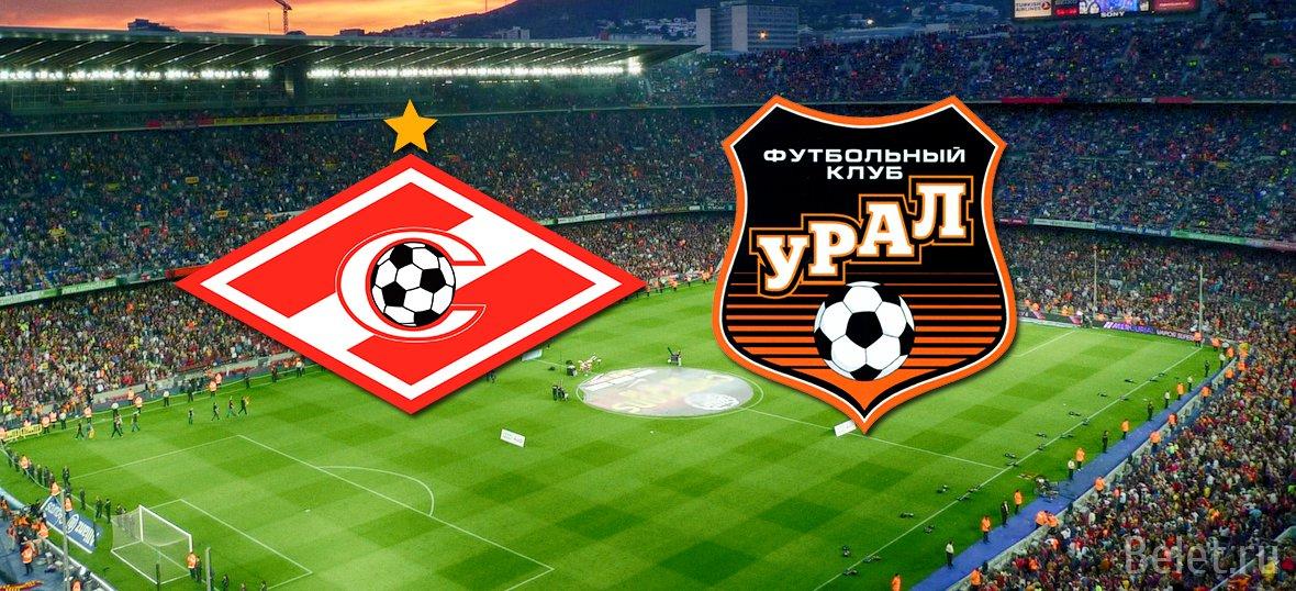 Билеты на футбол Спартак - Урал 4 ноября