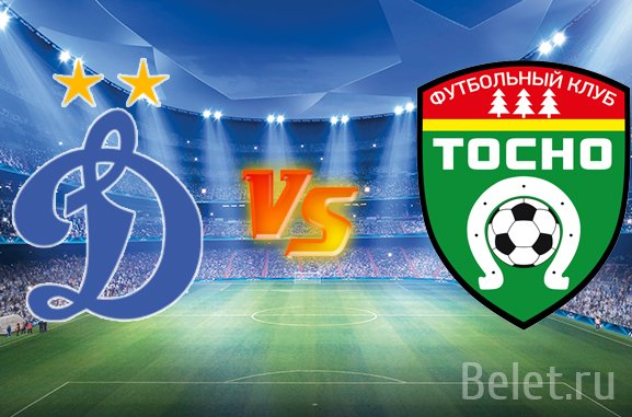 Билеты на футбол Динамо - Тосно