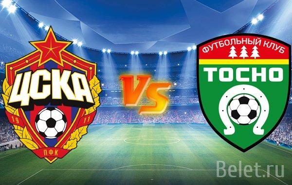 Билеты на футбол ЦСКА - Тосно