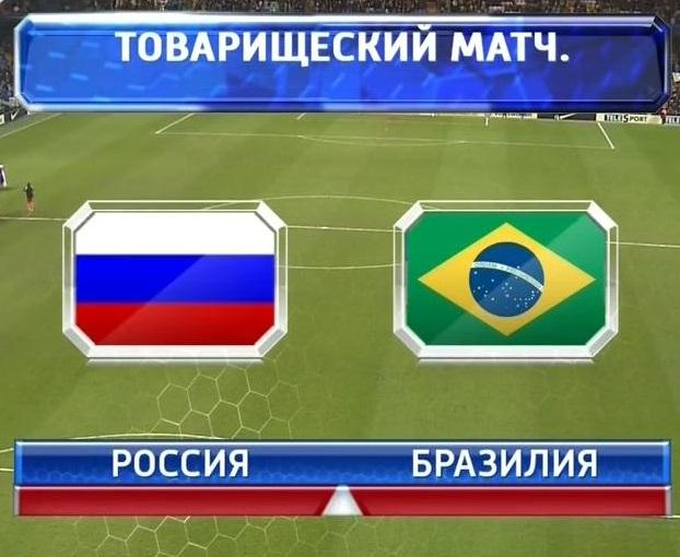 Билеты на футбол Россия - Бразилия