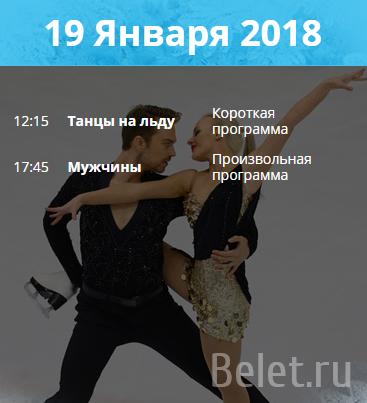короткая танцевальная программа на льду и произвольное выступление мужчины на льду.