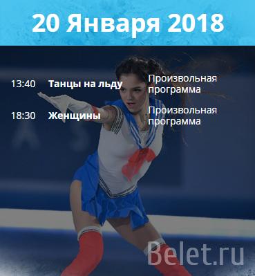 в рамках чемпионата европы по фигурному катанию 2018 в Москве на ледовой арене Мегаспорт состоится выступление танцев на льду женщин, купить билеты