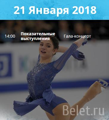 финал чемпионата Европы по фигурному катанию 2018 в Москве