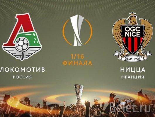 Билеты на футбол Локомотив - Ницца 22 февраля