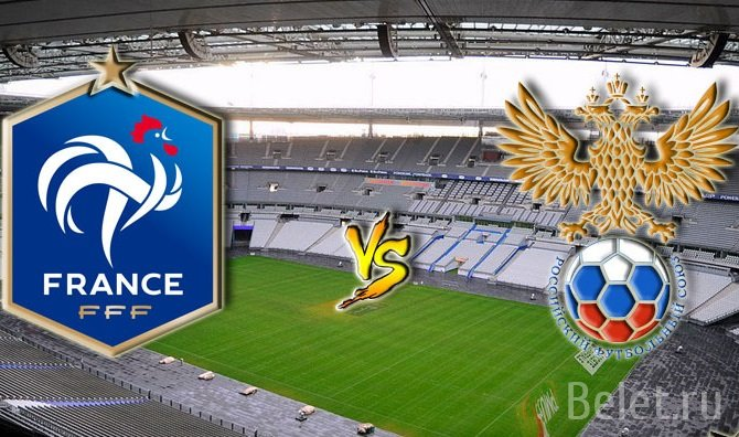 Билеты на футбол Россия - Франция 27 марта 19:00