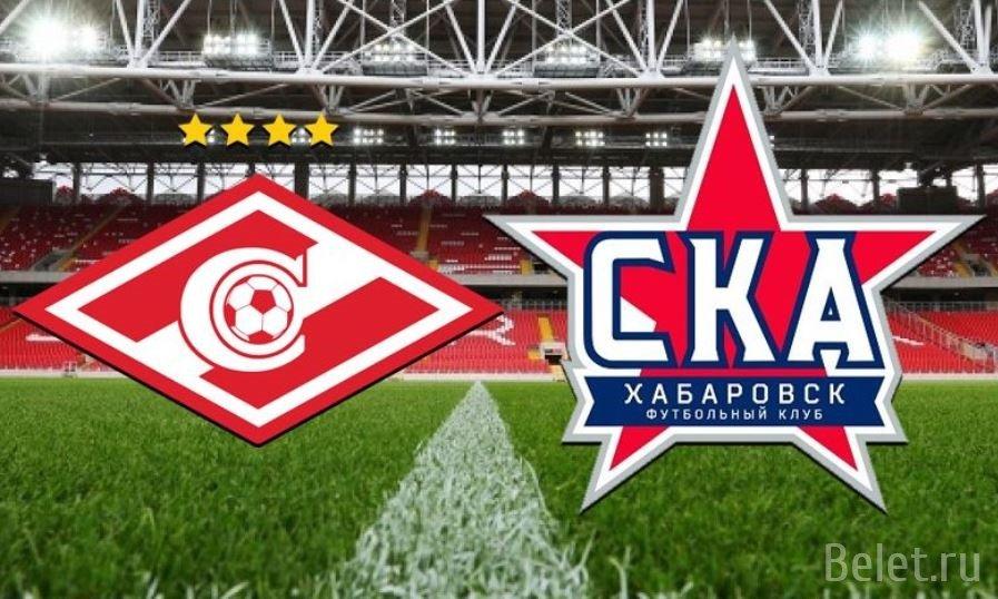 Билеты на футбол Спартак - СКА