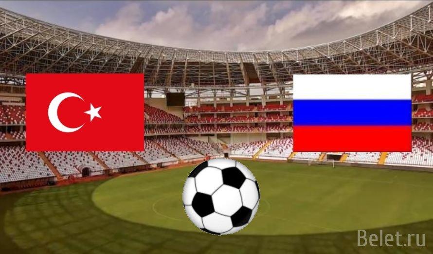 билеты на футбол Россия - Турция 5 июня на стадионе Лужники