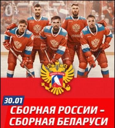 Билеты на хоккей Россия - Белоруссия 30 января