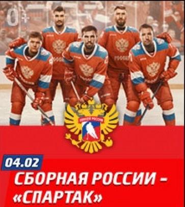 Билеты на хоккей Россия - Спартак 4 февраля