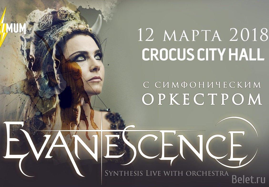 12 марта концерт Evanescence в Москве – Эванесенс