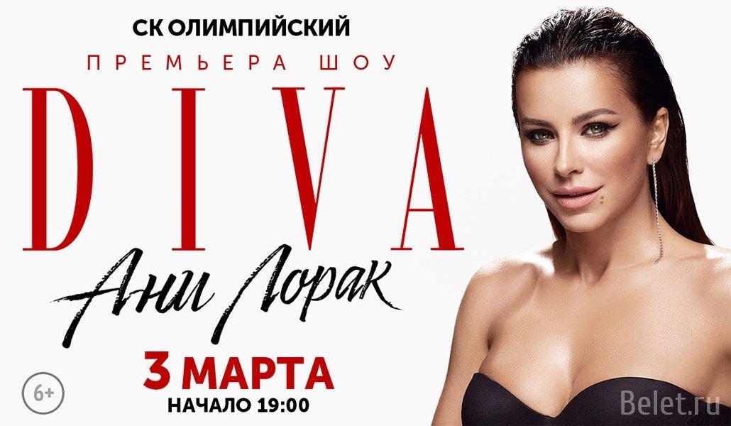Купить билеты на концерт Ани Лорак