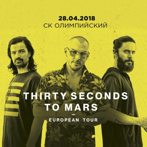 Билеты на концерт  Thirty seconds to mars