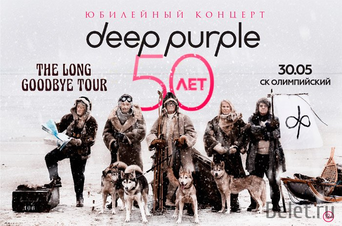 билеты Deep Purple