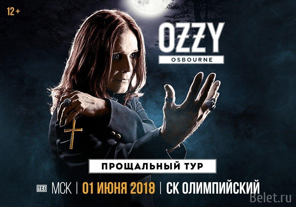 Билеты на концерт Ozzy Osborne 1 июня в Олимпийском