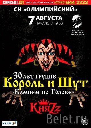 Купить билеты на концерт Король и Шут в Олимпийском 7 августа 2018