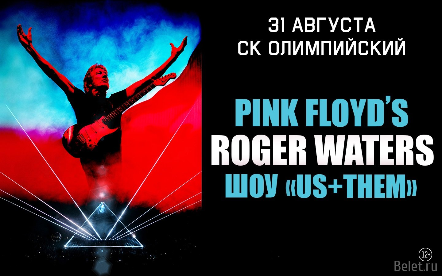 билеты Roger Waters
