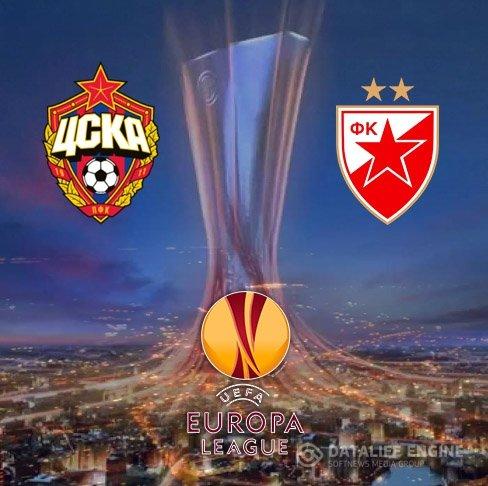 билеты на футбол ЦСКА-Црвена Звезда