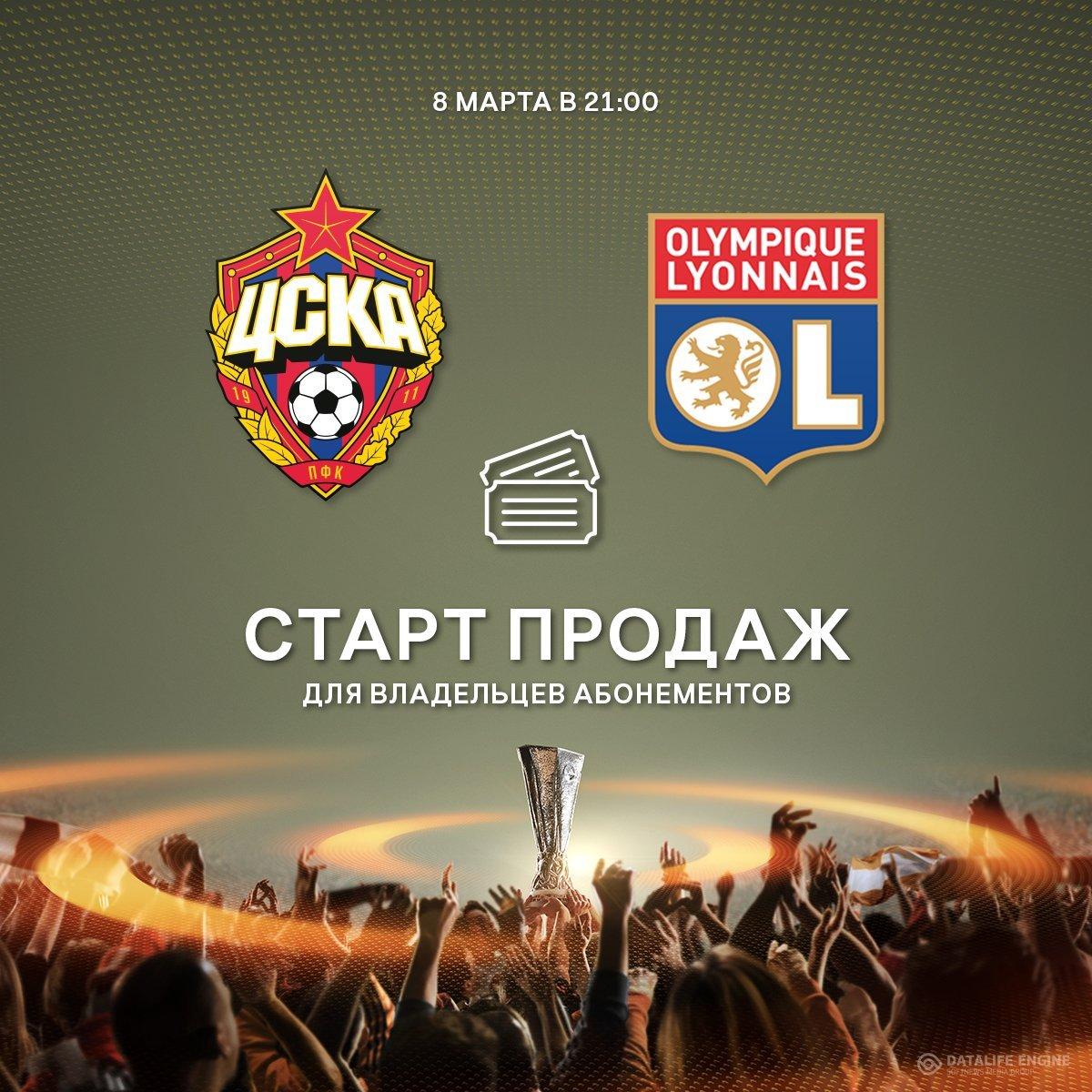 Купить билеты на футбол ЦСКА - Лион