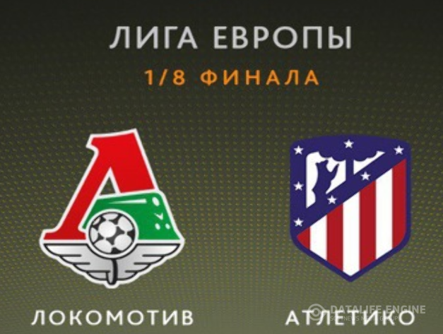 Билеты на футбол Локомотив - Атлетико 15 марта