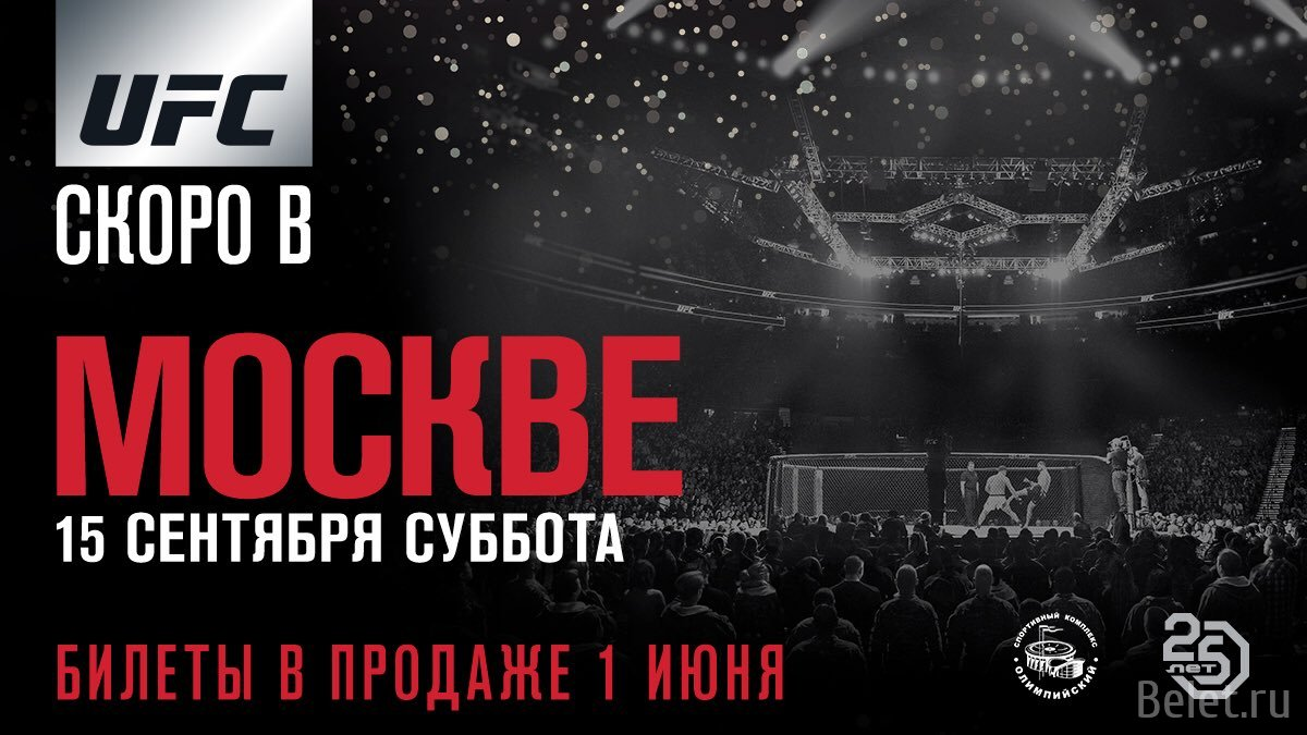 UFC FIGHT NIGHT в Москве