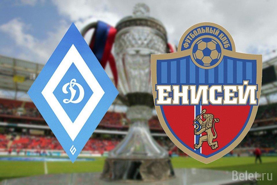 Билеты на футбол Динамо - Енисей 24 ноября