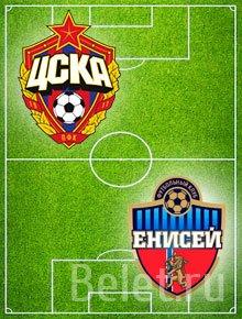 Билеты на футбол ЦСКА - Енисей 9 декабря